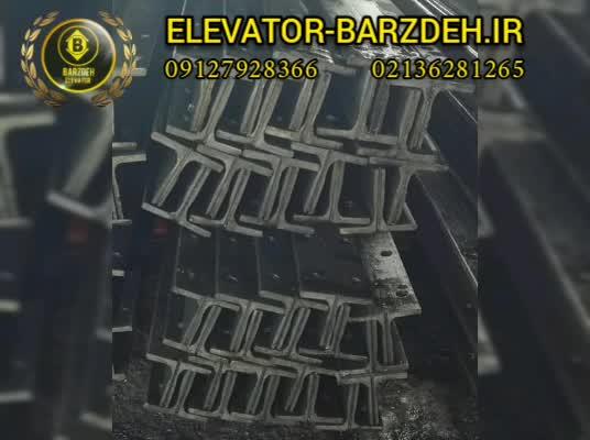ریل آسانسور سوپر ساورا تی 9-( t9) قیمت خرید فروش