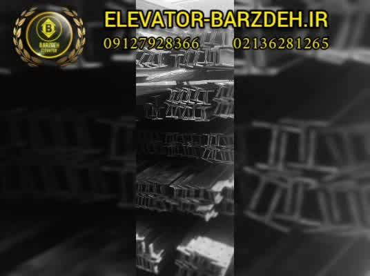 ریل آسانسور چلیک ترک در ابعاد تی 9-( t9) قیمت خرید فروش