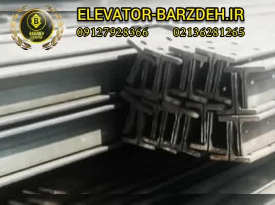 ریل آسانسور چیلیک ترک در ابعاد تی 5-( t5) قیمت خرید فروش