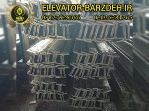ریل آسانسور چین در ابعاد تی 9-( t9) قیمت خرید فروش