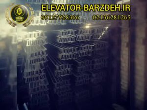 ریل آسانسور موسی خانی در ابعاد تی 16-( t16) قیمت خرید فروش