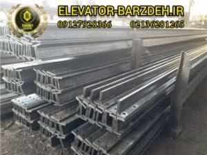 ریل آسانسور قیمت خرید فروش