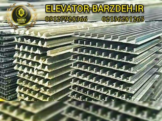 ریل آسانسور مارازی در ابعاد تی 9-( t9) قیمت خرید فروش