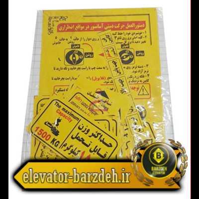 علائم هشدار آسانسور قیمت خرید فروش تولید کننده