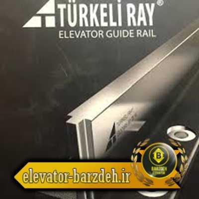 ریل آسانسور ترک لی در ابعاد تی 9-( t9) قیمت خرید فروش