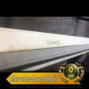 ریل آسانسور ترک لی در ابعاد تی 5-( t5) قیمت خرید فروش