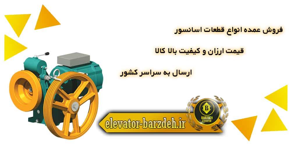 مشخصات فنی موتور آسانسور بهران قیمت خرید فروش