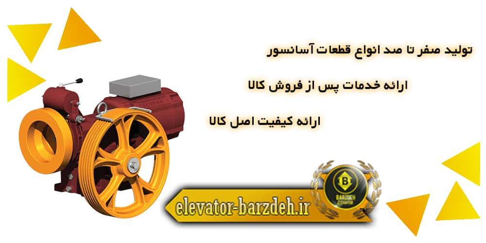 مشخصات فنی موتور آسانسور بهران قیمت خرید فروش 9.2 9/2 کیلو وات KW