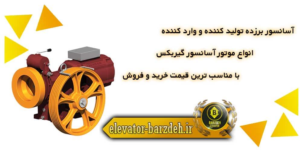 مشخصات فنی موتور آسانسور بهران قیمت خرید فروش 6.1 6/1 کیلو وات KW